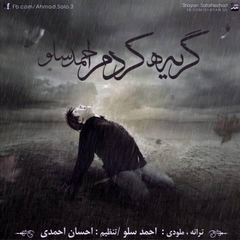 دانلود آهنگ احمد سلو به نام گریه کردم