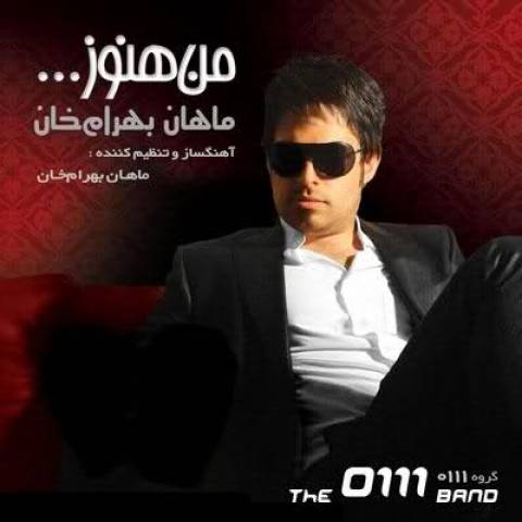 دانلود آهنگ های ماهان بهرام خان