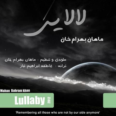 دانلود متن آهنگ لالایی ماهان بهرام خان