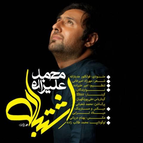 محمد علیزاده اشتباه | دانلود آهنگ محمد علیزاده به نام اشتباه + متن ترانه