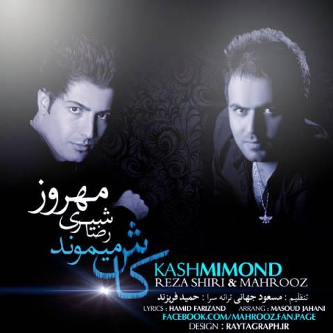 رضا شیری و مهروز کاش میموند | دانلود آهنگ رضا شیری و مهروز به نام کاش میموند + متن ترانه