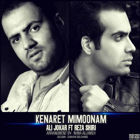 رضا شیری و علی جوکار کنارت میمونم   دانلود آهنگ رضا شیری و علی جوکار به نام کنارت میمونم + متن ترانه