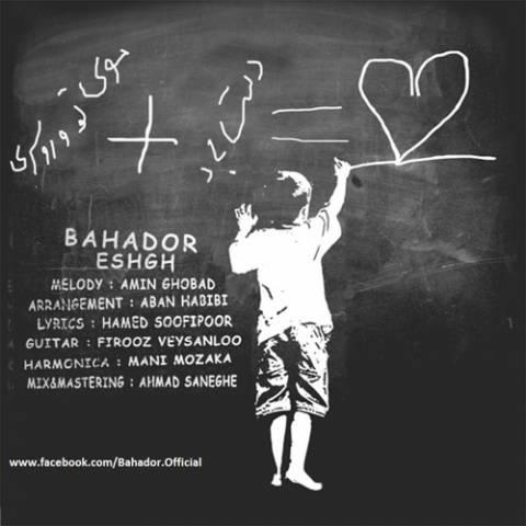 دانلود موزیک ویدئو بهادر به نام عشق