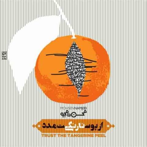 دانلود آلبوم محسن نامجو به نام از پوست نارنگی مدد