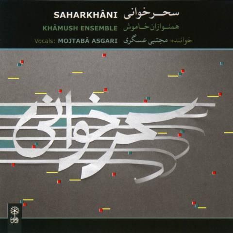 دانلود آلبوم مجتبی عسگری به نام سحر خوانی