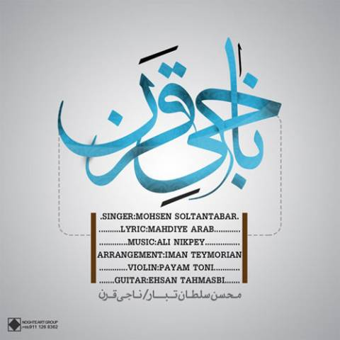 دانلود آهنگ محسن سلطان تبار به نام ناجی قرن