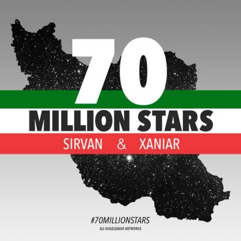 دانلود آهنگ سیروان خسروی و زانیار خسروی به نام 70 میلیون ستاره