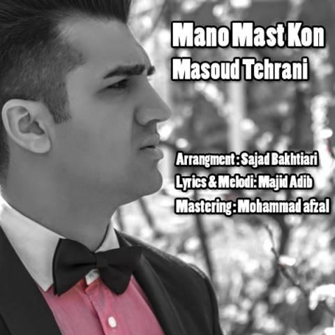 دانلود آهنگ مسعود تهرانی به نام منو مست کن