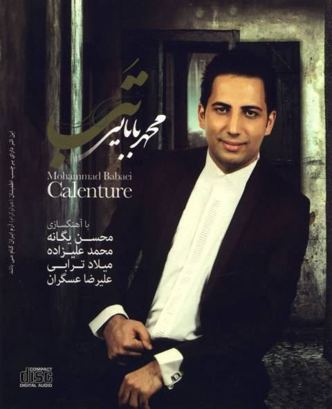 دانلود آلبوم محمد بابایی به نام تب