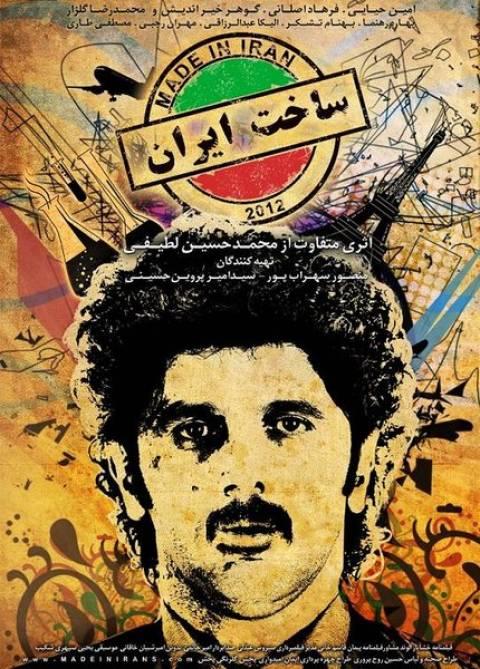 دانلود مستقیم سریال ساخت ایران