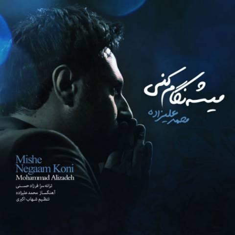 محمد علیزاده میشه نگام کنی | دانلود آهنگ محمد علیزاده به نام میشه نگام کنی