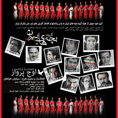 دانلود آهنگ گروه بچه های ایران به نام اوج پرواز