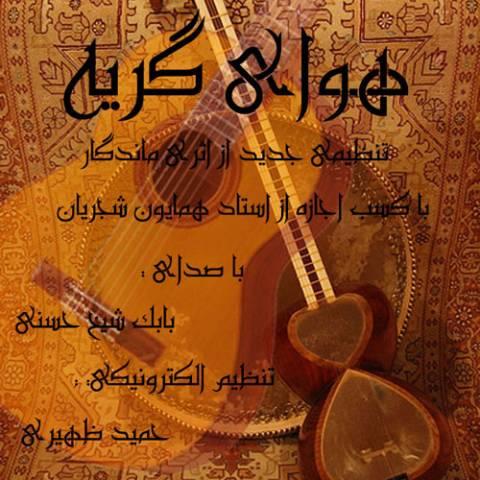دانلود آهنگ بابک شیخ حسنی به نام هوای گریه