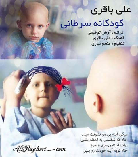دانلود آهنگ علی باقری به نام کودکان سرطانی