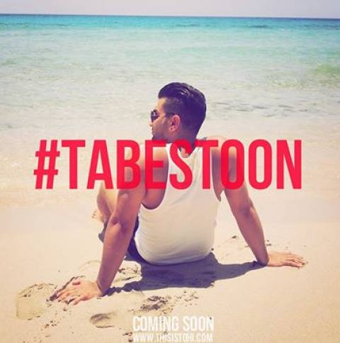 دانلود آهنگ حسین تهی به نام تابستون