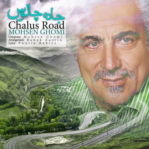 دانلود اهنگ محسن قمی
