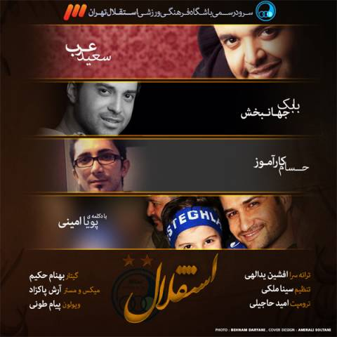 دانلود آهنگ بابک جهانبخش و حسام کارآموز و سعید عرب به نام استقلال