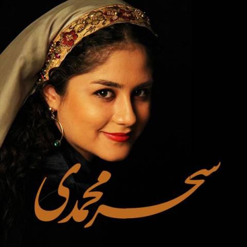 دانلود آلبوم سحر محمدی به نام کالکشن