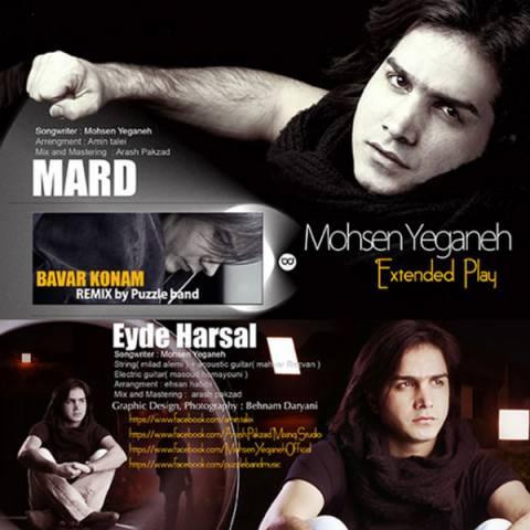 دانلود آلبوم محسن یگانه به نام EP