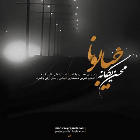 محسن یگانه خیابونا | دانلود آهنگ محسن یگانه به نام خیابونا
