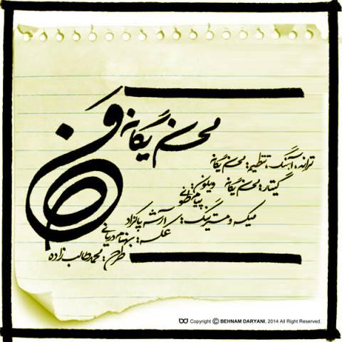 محسن یگانه من | دانلود آهنگ محسن یگانه به نام من