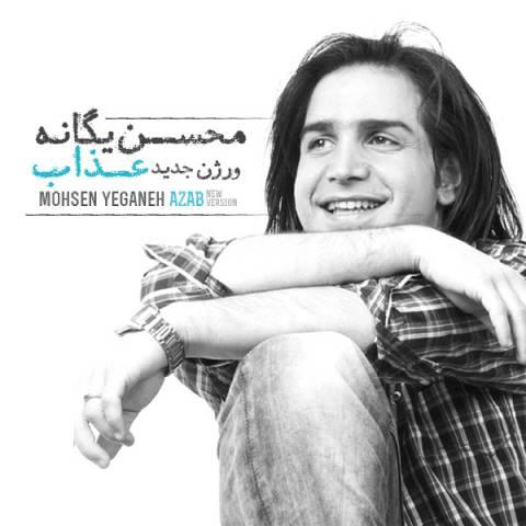محسن یگانه عذاب | دانلود آهنگ محسن یگانه به نام عذاب
