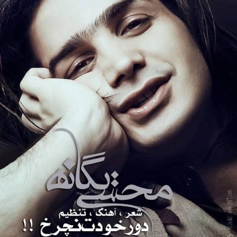 محسن یگانه دور خودت نچرخ | دانلود آهنگ محسن یگانه به نام دور خودت نچرخ