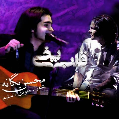 محسن یگانه قلب بخی | دانلود آهنگ محسن یگانه به نام قلب بخی