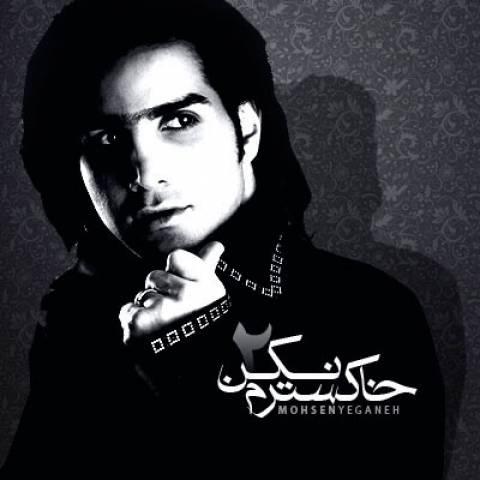 محسن یگانه خاکسترم نکن | دانلود آهنگ محسن یگانه به نام خاکسترم نکن