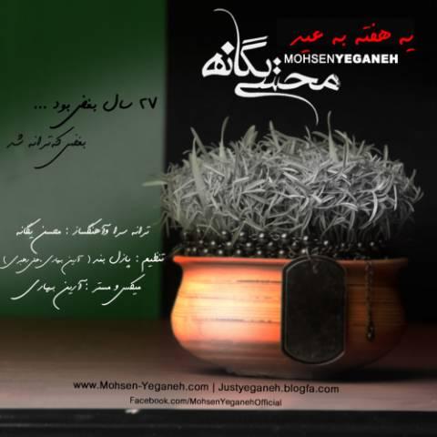محسن یگانه یه هفته به عید | دانلود آهنگ محسن یگانه به نام یه هفته به عید + متن ترانه