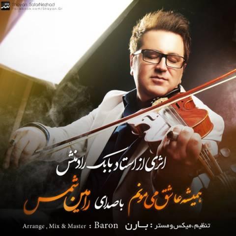 دانلود آهنگ رامین شمس به نام همیشه عاشق میمونم