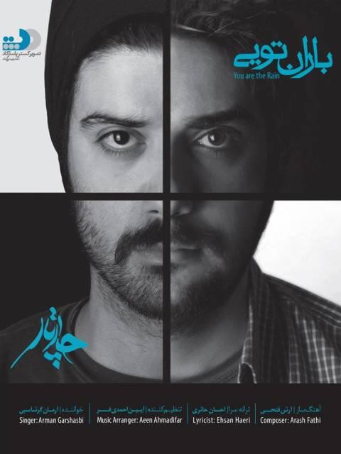 دانلود آلبوم چارتار به نام باران تویی