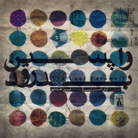 دانلود آلبوم آرش احمدی نسب و حسین عالیشاپور به نام واپسین بدرود