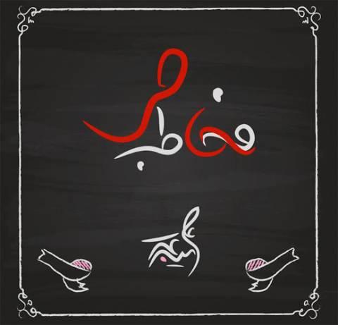 دانلود آلبوم علی میرعرب به نام مخاطب خاص