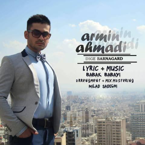 دانلود آهنگ آرمین احمدی به نام دیگه برنگرد