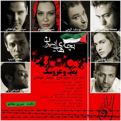 دانلود آهنگ بجه های ایران به نام بمب و عروسک