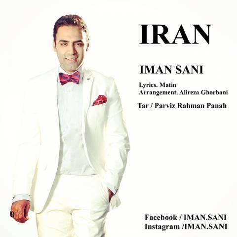 دانلود آهنگ ایمان ثانی به نام ایران
