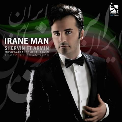دانلود موزیک ویدئو جدید شروین و آرمین به نام ایران من