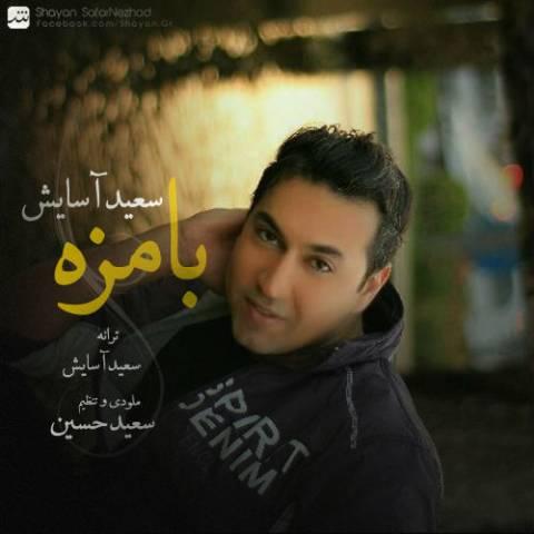 کد آهنگ بامزه از سعید آسایش برای وبلاگ
