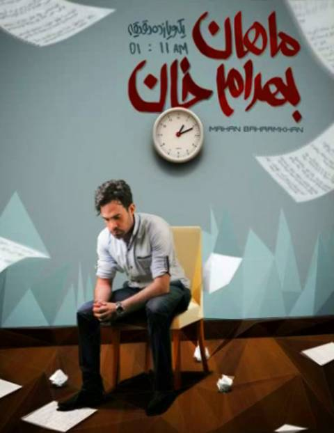 دانلود آلبوم ماهان بهرام خان به نام یک و یازده دقیقه