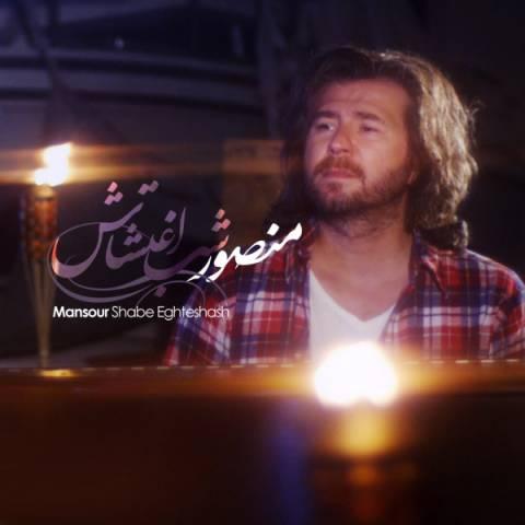 دانلود موزیک ویدئو منصور به نام شب اغتشاش