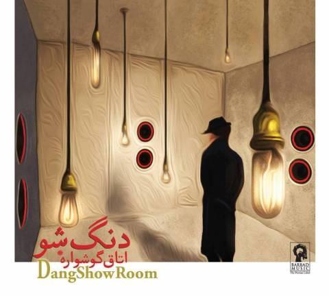 دانلود آلبوم گروه دنگ شو به نام اتاق گوشواره