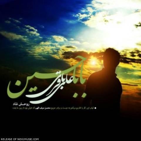 دانلود آهنگ علی باقری به نام بابا حسین