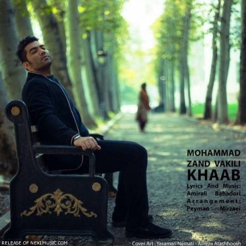 دانلود آهنگ محمد زند وکیلی به نام خواب