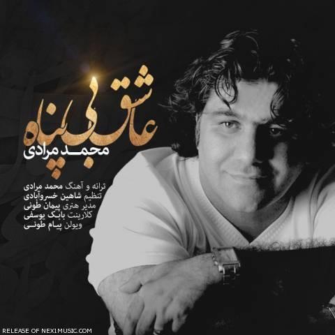 دانلود آهنگ محمد مرادی به نام عاشق بی پناه