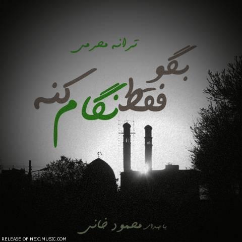 دانلود آهنگ محمود خانی به نام بگو فقط نگام کنه