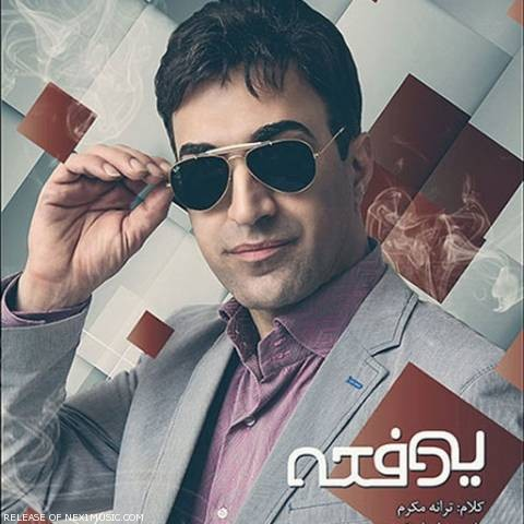 Download New Song By Kian Called Ye Dafeh