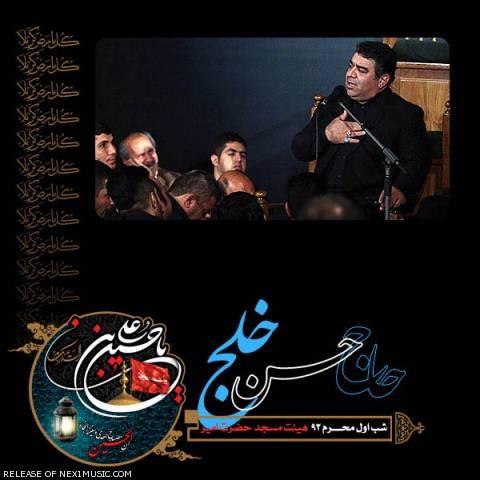 دانلود مداحی حسن خلج به نام شب اول محرم ۹۳