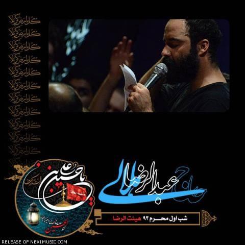 دانلود مداحی عبدالرضا هلالی به نام شب اول محرم ۹۳