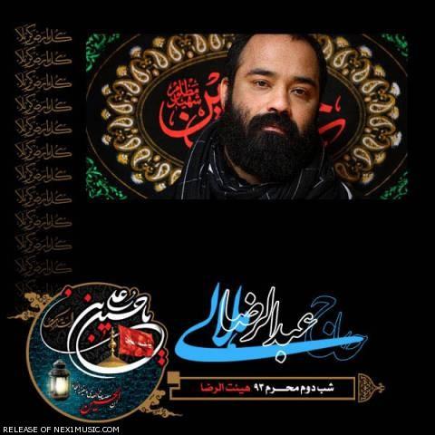 دانلود مداحی عبدالرضا هلالی به نام شب دوم محرم ۹۳